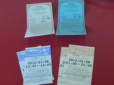 東京ディズニーランドのドローイングクラスの申込書とモンスターズインクとプーさんのハニーハントのファストパス