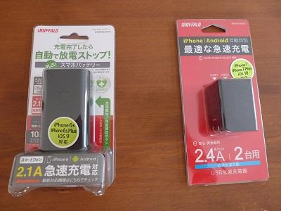 モバイルバッテリーとUSB充電器
