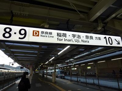 京都駅8番9番ホーム