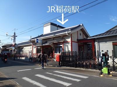 JR稲荷駅外観