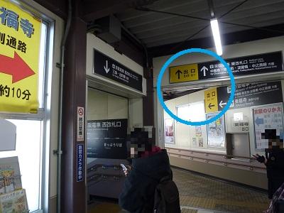 JR東福寺駅の改札を出たところ
