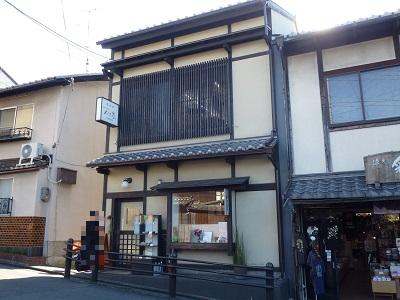ゆば泉五条坂店の外観