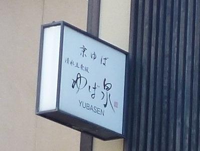 ゆば泉清水五条坂店の看板