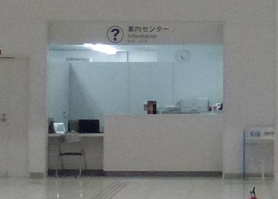 関西空港第2ターミナル国内線案内センター