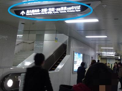 京都地下鉄烏丸御池駅乗り換え