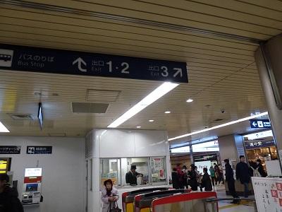 京都駅地下