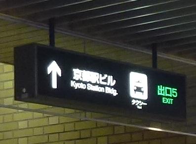 京都駅地下出口5の看板