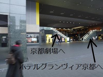京都駅地下出口5から地上へ出たところ