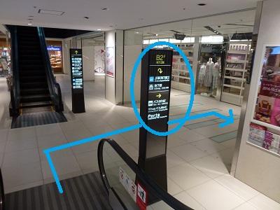 京都駅地下2階