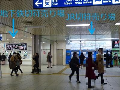 京都駅地下2階の切符売り場