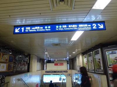 京都地下鉄烏丸線中央1改札