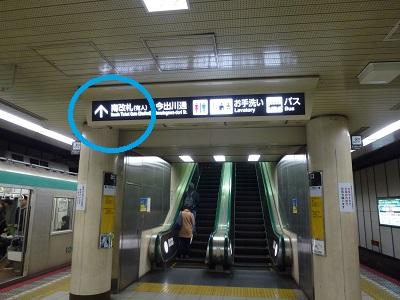 地下鉄今出川駅南改札へのエスカレーター