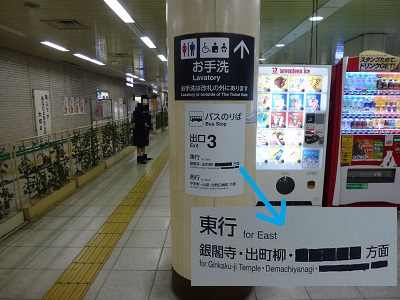 京都地下鉄今出川駅構内