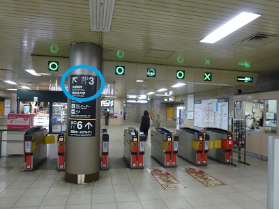 京都地下鉄今出川駅南改札