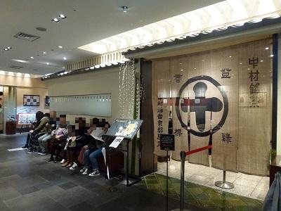 中村藤吉京都駅店の順番待ちの行列