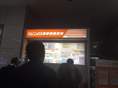羽田空港第1ターミナルのリムジンバス乗車券の券売機