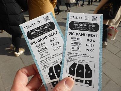 ビッグバンドビートの座席指定券