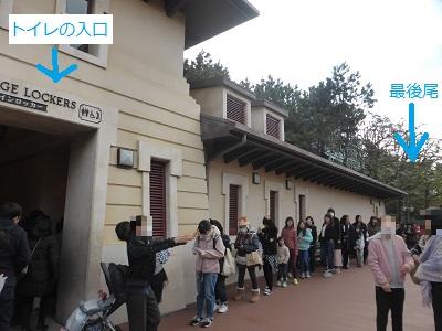 東京ディズニーシーの開園1時間10分前の女子トイレに並ぶ25人くらいの列