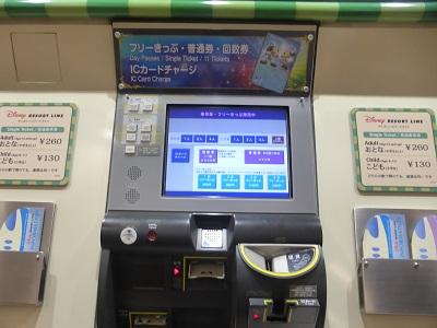 リゾートラインの15周年絵柄きっぷの自動券売機