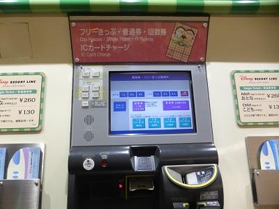 リゾートラインのダッフィー絵柄きっぷの自動券売機
