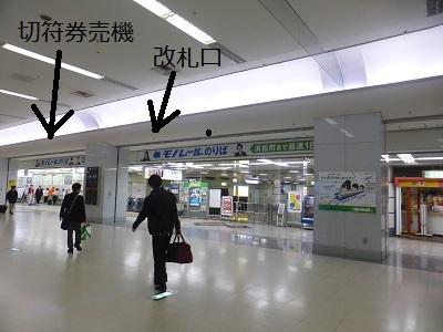羽田空港第1ターミナルモノレール乗り場改札と切符券売機
