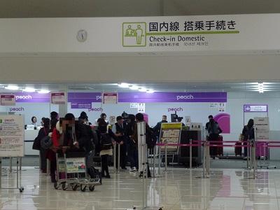 関西空港国内線手荷物カウンター