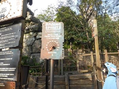 レイジングスピリッツのスタンバイ待ち時間表示の看板