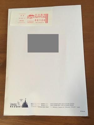 東京ディズニーリゾートから届いた封筒