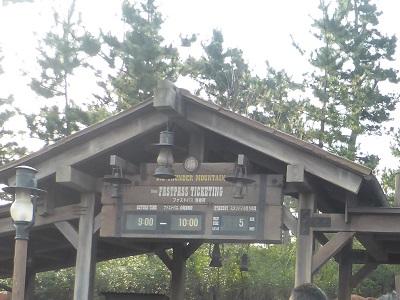 ビッグサンダーマウンテンのファストパス利用時間とスタンバイ待ち時間表示の看板