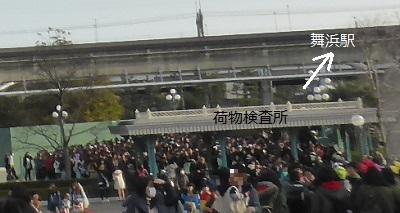 東京ディズニーランド舞浜駅側の荷物検査待ちの大勢の人たち