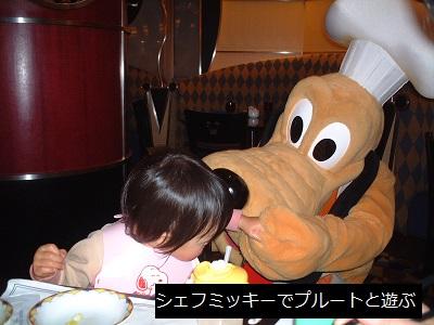 シェフミッキーでプルートと遊ぶ幼いころの娘